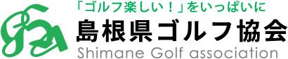 島根県ゴルフ協会