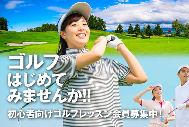 ゴルフはじめてみませんか?初心者向けゴルフレッスン会員募集中!