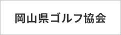 岡山県ゴルフ協会