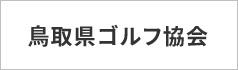 鳥取県ゴルフ協会