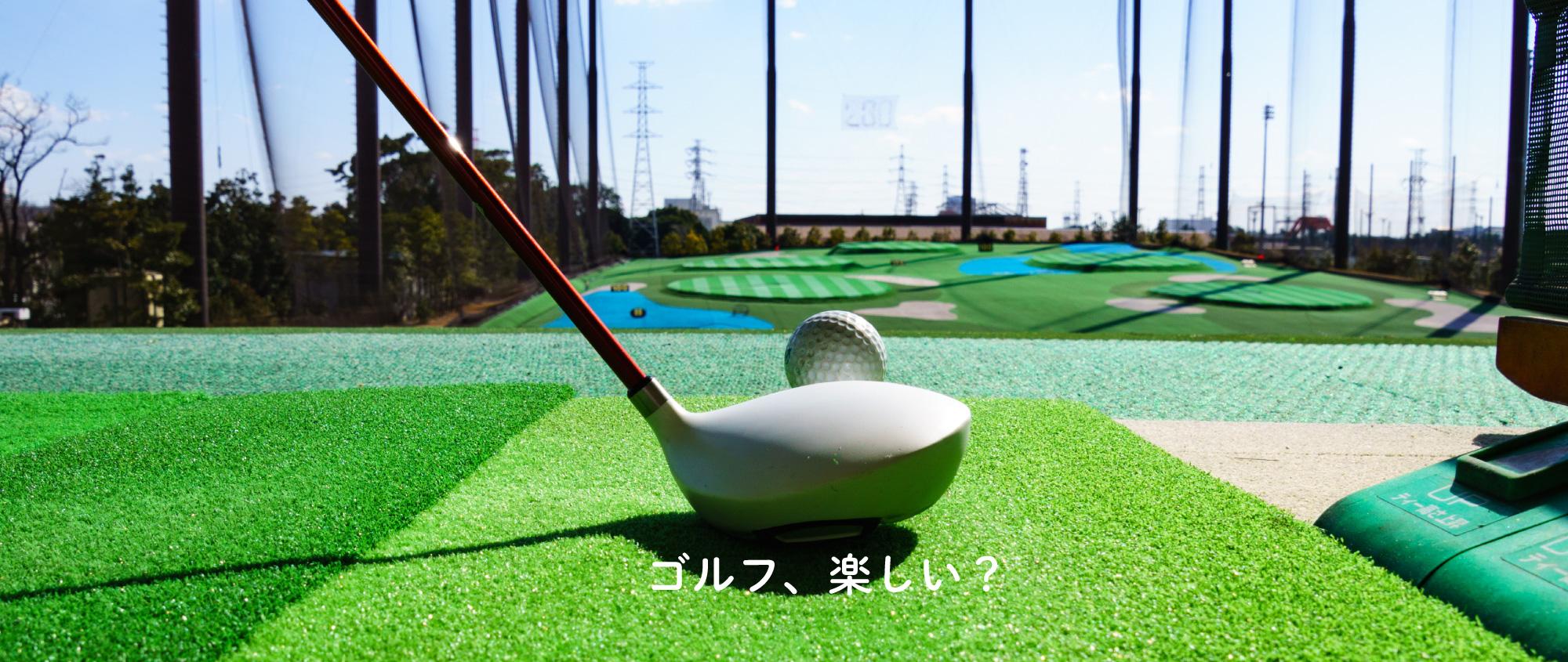 ゴルフ楽しい?