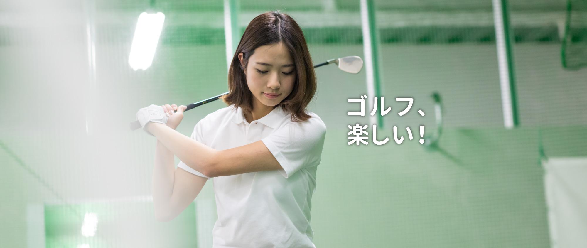 ゴルフ楽しい!